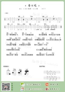 牵丝戏ukulele谱 银临 Aki阿杰 牵丝戏尤克里里谱