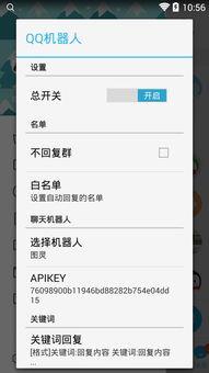QQ消息自动回复机器人Xposed模块下载 QQ消息自动回复机器人...