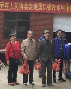 在溪口镇冷水村,龙游爱在人间协会给   60来名80岁以上的老人每人送...