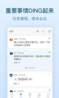 钉钉最新版本下载 钉钉最新版本app下载v3.4.0 96u手机应用