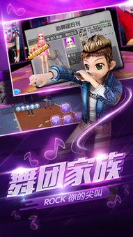 劲舞团 劲舞团小米版免费下载 劲舞团小米版官方下载v1.1.0下载v1.1.0 ...