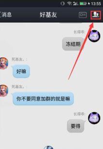 手机如何解散QQ群