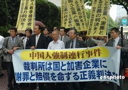 ...等四十二名二战时期被掳中国劳工要求日本政府和相关企业谢罪赔偿...