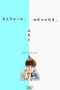 EXO酸橙 手机QQ聊天EXO背景图 隔离区 人物皮肤