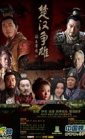 《楚汉争雄》 -2013年古装新剧 大漠谣 兰陵王 你看哪一个