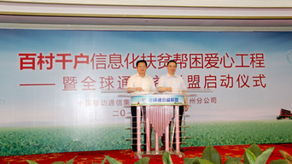 ...委书记张广宁、中国移动广东公司总经理徐龙启动公益联盟-4000万...