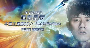 .中国主题曲《Lost in the Stars》由歌手张杰献唱,今(25)日,官 ...