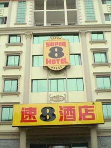 厦门速8酒店 火车站店