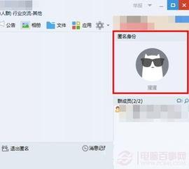 QQ群匿名身份怎么改 QQ群匿名聊天设置图文教程