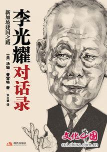...(美)汤姆·普雷特 著/ 张立德 译 现代出版社-李光耀对话录 还政治...