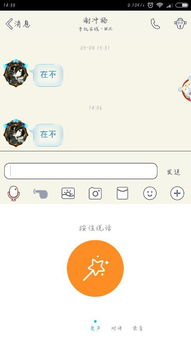 有没有手机QQ语音聊天可以变声的软件,要手机QQ的,是语音聊天...