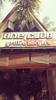堡   店,叫BITE CLUB,便宜啊,味道也行,牛肉饼很大很厚,比麦