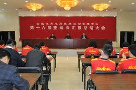 棋牌中心于12月1日在棋院二楼大厅召开第十六届亚运会汇报总结大...