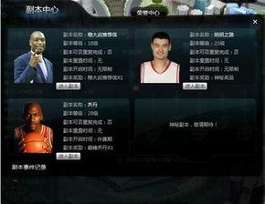 范特西篮球经理副本系统详细解析攻略