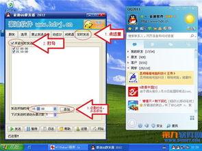 豪迪QQ群发软件怎么定时发送消息给好友