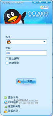图3 QQ2009 登陆界面-QQ for Linux简单体验 简洁实用