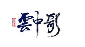 刘立宏一笔字剪纸教程 四字祝福语 笙磬同音横版