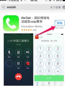 iphone6手机可以边打电话边录音吗