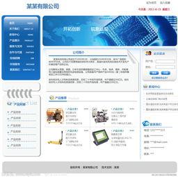 精美蓝色网页模板 不包含代码
