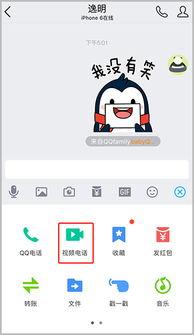 手机QQ两人视频通话如何进行特效互动