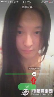 手机QQ视频时怎么美颜