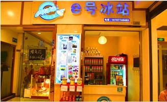 e号冰站冰淇淋加盟品牌强势来袭是冷饮界的风向标