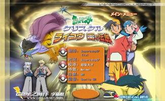 宠物小精灵水晶篇 雷皇 雷之传说 Pokemon OVA Crystal