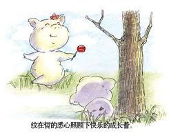 默无言:护他-晚   上公猪总是给母猪放哨,他生怕主人乘他们熟睡时把母猪拉出去宰...