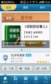 腾讯应用中心Android客户端上线 设安全认证