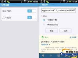 ...ndroid版手机QQ浏览器评测