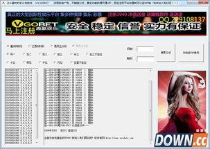 北斗星时时彩软件下载 北斗星时时彩软件官方版下载 西西下载