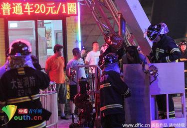 大连高空游乐设施出故障 游客被困20米高空