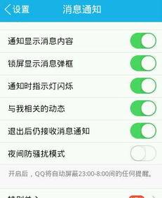 手机QQ里的视频通话跟语音通话怎么取消铃声或者怎么设置屏蔽,有...