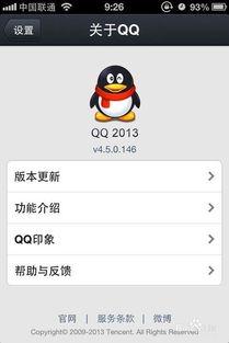 iphone6手机QQ接收的文件储存在哪里