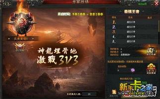 绝世武神龙冢战场玩法介绍 龙冢战场有哪些奖励说明