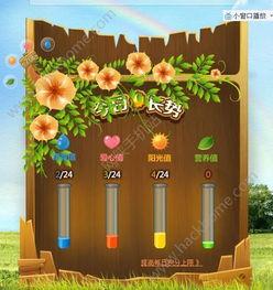 QQ空间花藤手机版下载,QQ空间花藤游戏安卓手机版V1.0
