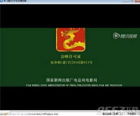 ...腾讯VIP会员播放器免费下载 林飞腾讯VIP会员播放器 v3.1.5 绿色版...