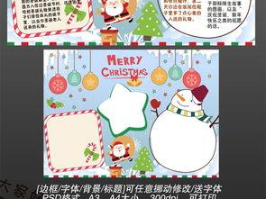 ...2圣诞节平安夜电子小报新年手抄报图片下载psd素材 圣诞节手抄报