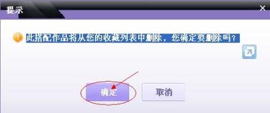 QQ秀上怎么删除我的收藏,保存过的物品