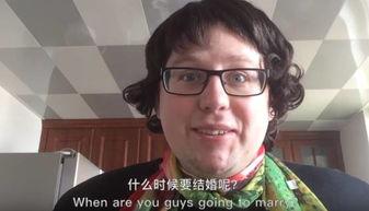 娶个中国老婆是怎样的体验 德国小伙吐槽丈母娘成 网红