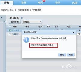 QQ怎么恢复被删除的好友 QQ删除的好友怎么找回来