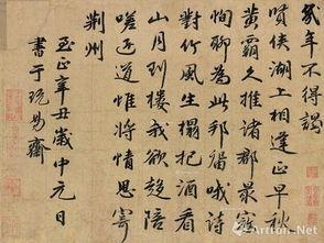 宋元名迹流传至今,已为星凤,民间存留更为罕见,本次两件书札虽不...