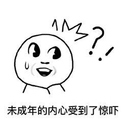 我受到了惊吓表情包-吐槽大会来了 台湾男子被女友一张中奖发票拉进 ...
