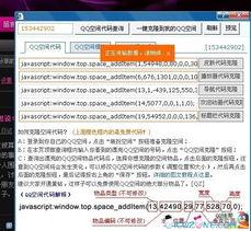 QQ空间克隆器2011正式版免费下载安装