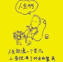 你开心就好英语怎么说-...具创意的19句英文翻译