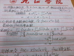 高等数学积分的计算题,求解答过程