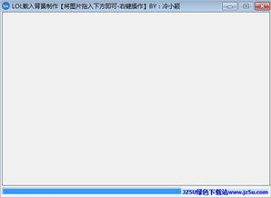 LOL载入背景修改器 LOL载入背景修改器制作工具1.01