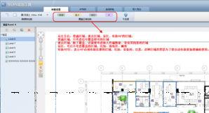 有图有真相 WLAN网络规划工具使用介绍