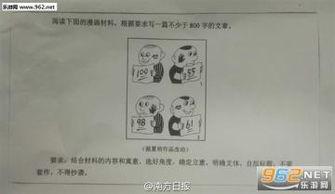 ...016高考广东北京作文题目公布 一幅漫画 神奇的书签
