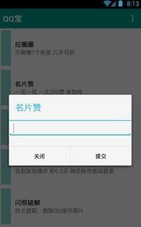 QQ宝免费刷赞软件 QQ宝刷赞破解版下载v1.1 安卓版 腾牛安卓网